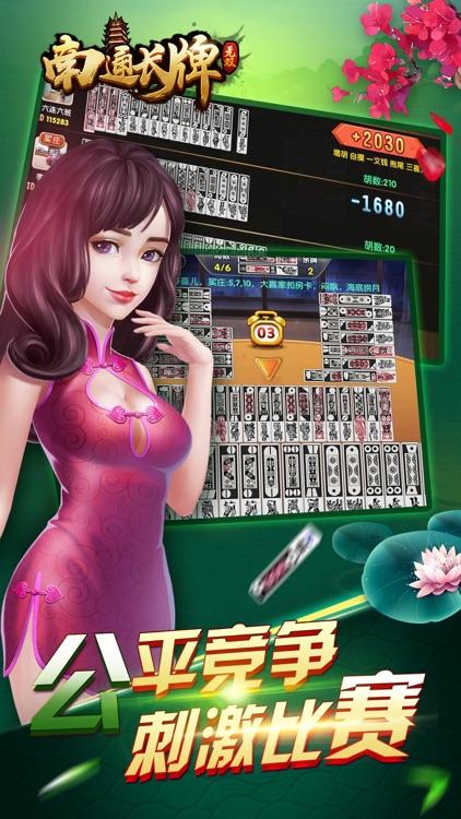 无双南通长牌-南通人最爱打的棋牌游戏 screenshot-3