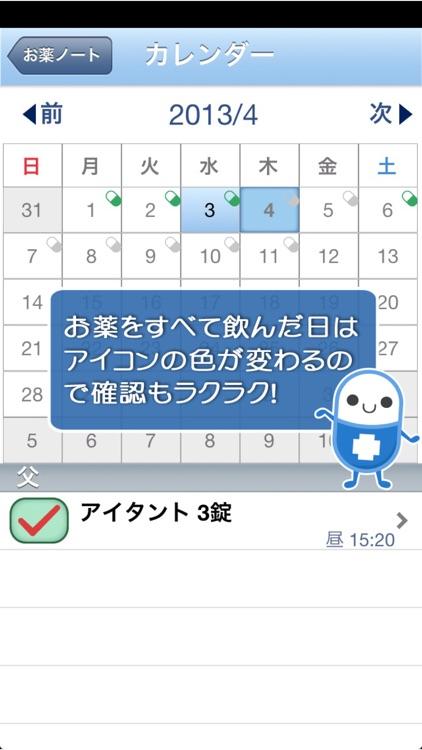 お薬ノート -薬歴・服薬管理- screenshot-3