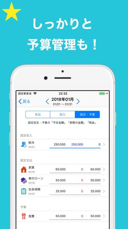 家計簿 Freely - 簡単 人気のシンプル家計簿 screenshot-4