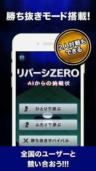 リバーシZERO 超強力AI搭載!2人対戦... screenshot1