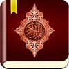 Full Quran Commentary (Tafseer ul Quran) - Complete Set with all 10 Volumes ( Islam Quran Hadith - Ramadan Islamic Apps )