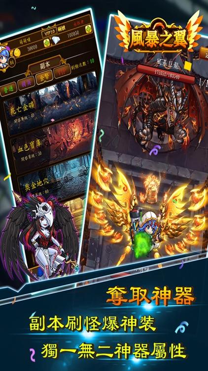 風暴之翼單機RPG-經典放置類角色扮演冒險遊戲