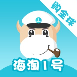 海淘1号—正品海淘代购全球购物服务平台