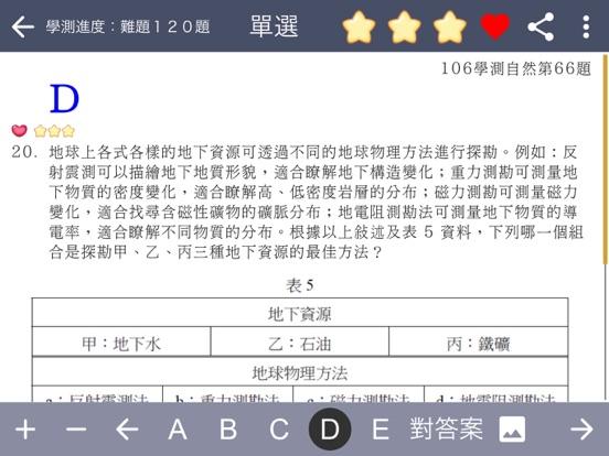 學測指考自然王 screenshot 14