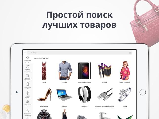 App Store: AliExpress App for iPad