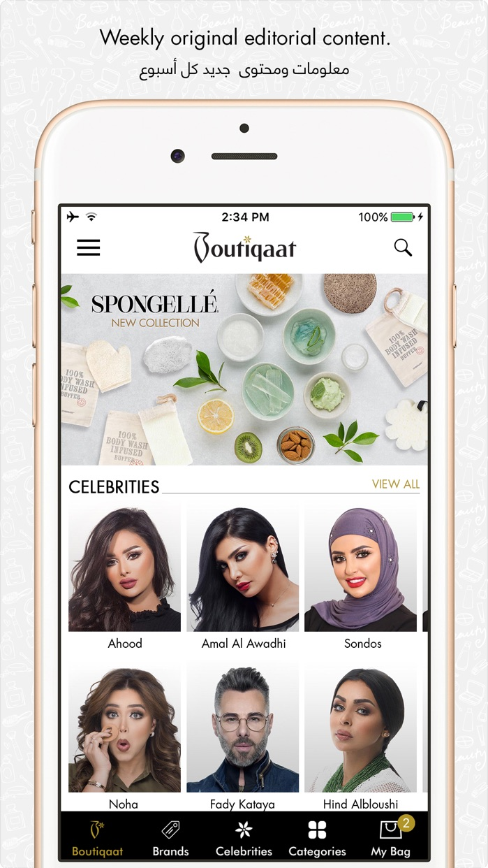 Boutiqaat.com بوتيكات.كوم Screenshot