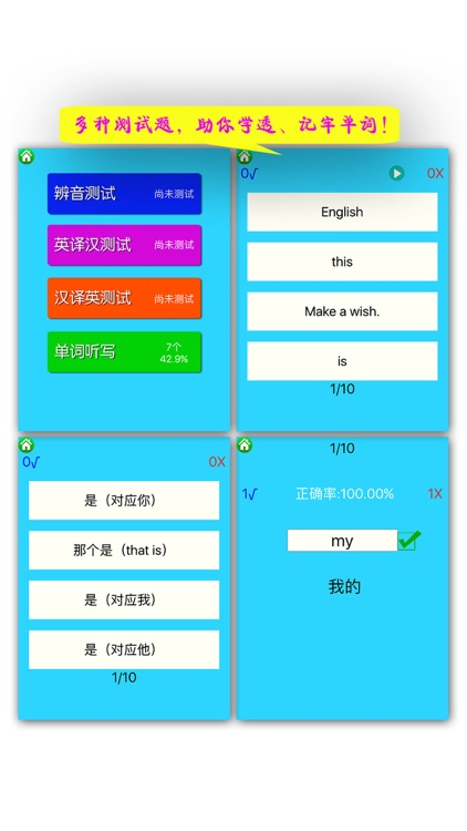香港朗文小学英语全集 - 魔贝点读学习机 screenshot-4