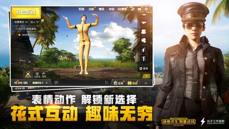 绝地求生:刺激战场 screenshot-4