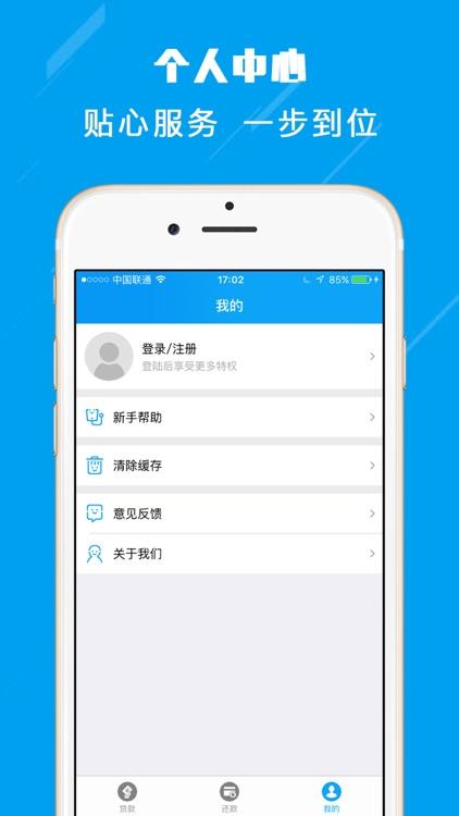 即刻有贷-现金借钱手机贷款 screenshot-3