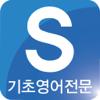 시원스쿨 - Siwonschool