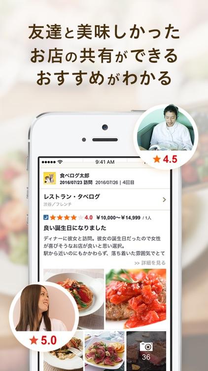 食べログ ランキングとグルメな人の口コミからお店を探せるアプリ screenshot-4
