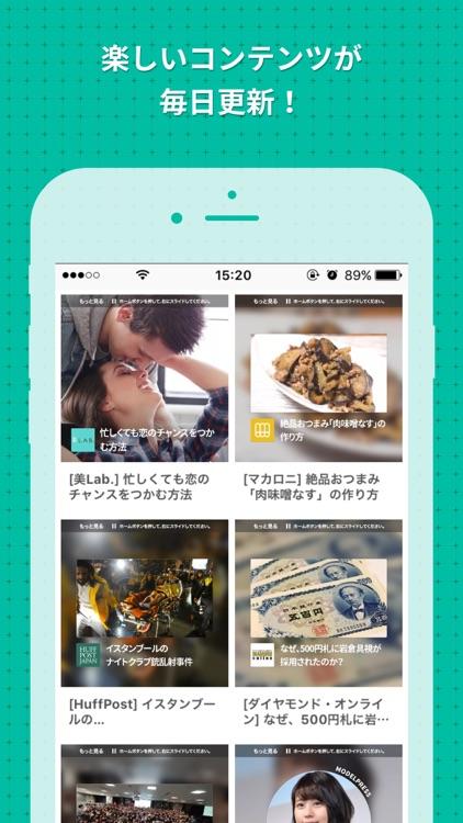 ハニースクリーン〜お小遣いが貯まる魔法のアプリ~