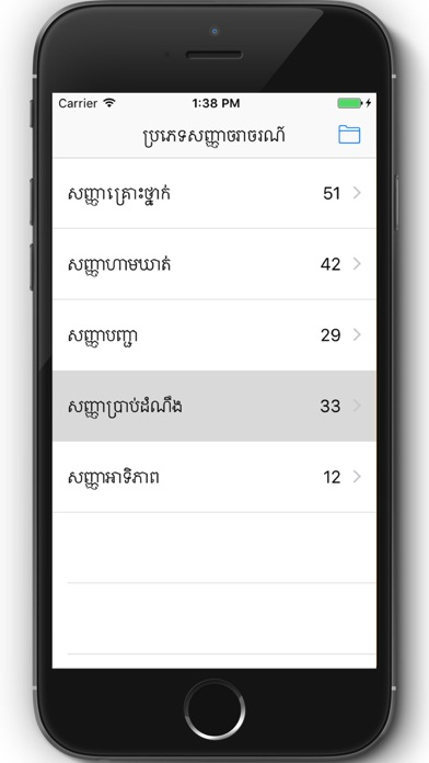 Khmer Traffic screenshot one
