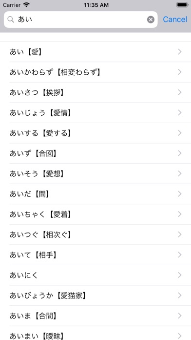 jp-mm Dict screenshot1