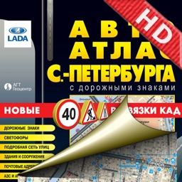 Road Atlas of St. Petersburg