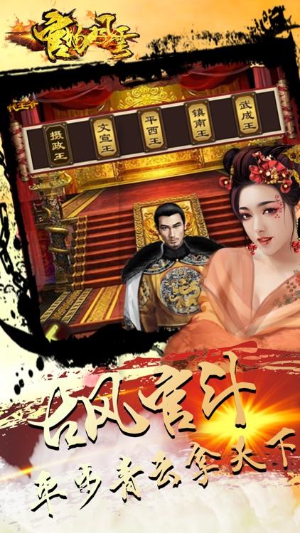 官场风云-玩嗨了的当官模拟游戏 screenshot-3