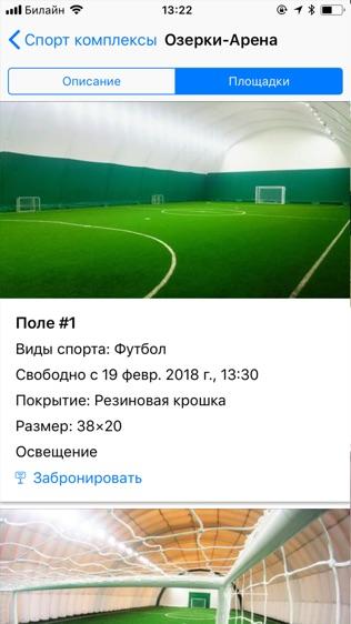 Pro спорт — занимайтесь спортом
