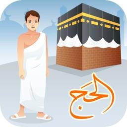 Hajj Guide - Perform Hajj with Easy Steps
