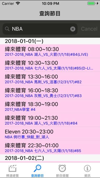 我愛看電視 (台灣版) screenshot-3