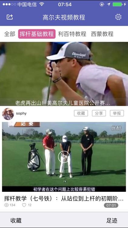 高尔夫视频教程-学习高尔夫球的好工具
