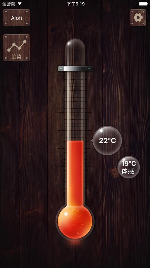 实时温度计 - 实时天气温度测试工具pro版 App 截图
