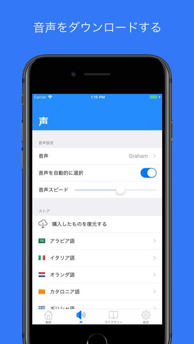 翻訳名人 ScreenShot2