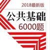 公共基础知识6000题 2018新版