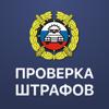 Штрафы ГИБДД МВД с фото