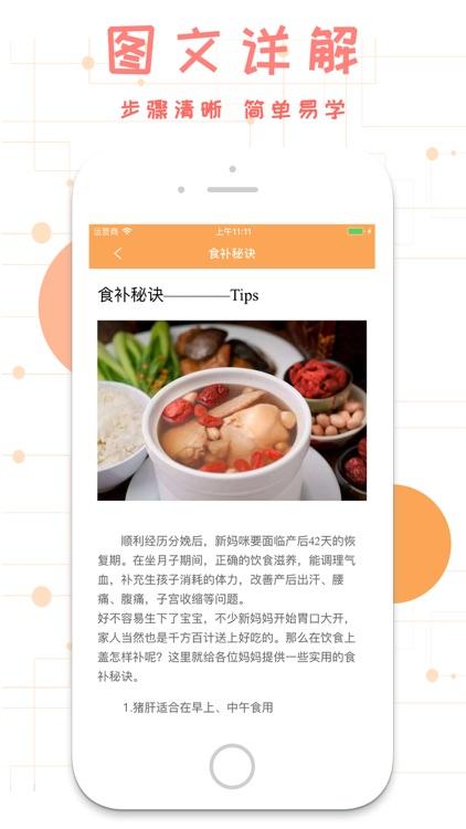 月子食谱- 孕妇产后食谱手册 screenshot-3