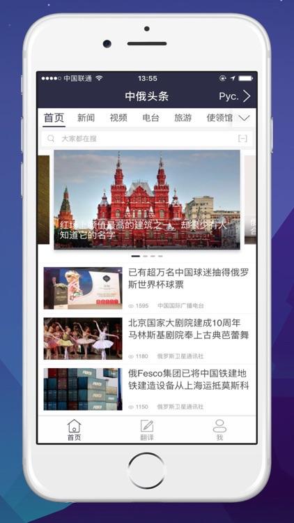 中俄头条 screenshot-0