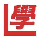 香港駕駛筆試 2017 (考牌模擬筆試練習) icon
