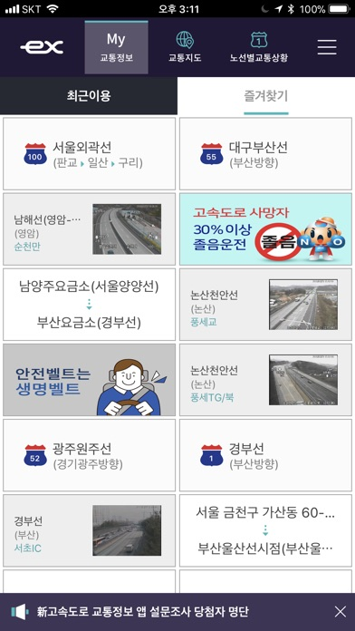 고속도로 교통정보. for Windows