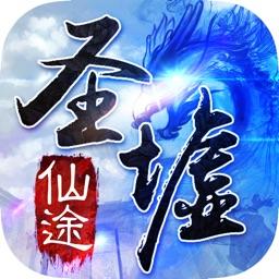 修仙 - 圣墟仙途:剑侠世界江湖仙侠手游