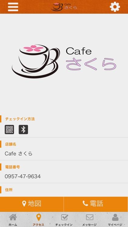 Cafeさくら screenshot-3