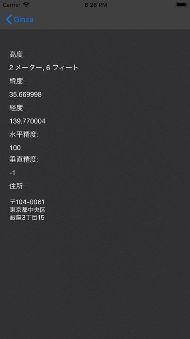 風速計 - 風速 screenshot1