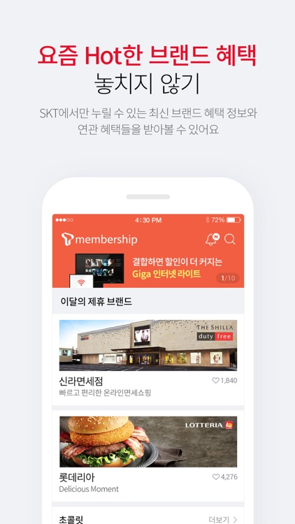 T멤버십 screenshot-1