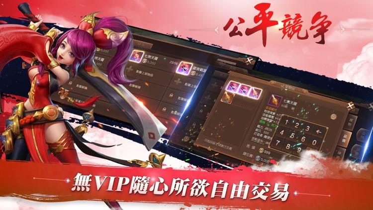 晴空三國 screenshot-2