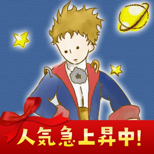 星の王子様チャット