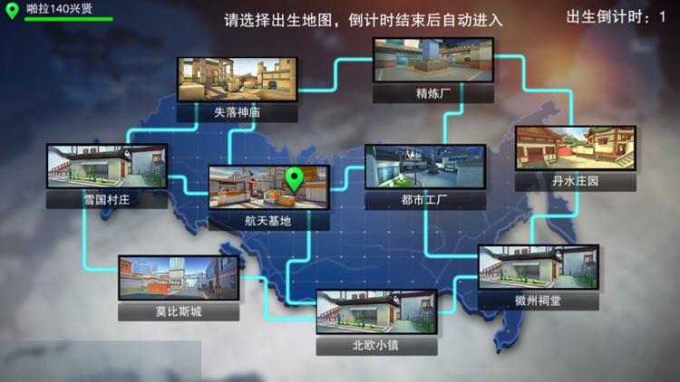 绝地枪战 - 枪战射击手游 screenshot-4