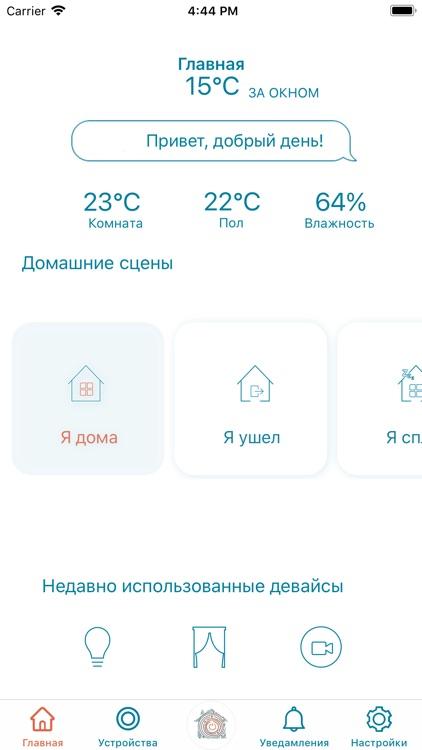 EnergyHouse screenshot-3