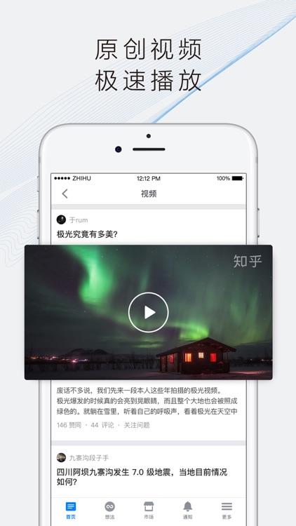 知乎 - 发现更大的世界 screenshot-4