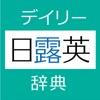 デイリー日露英・露日英辞典【三省堂】(ONESWING)