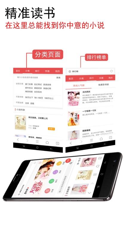 朝歌小说 screenshot-2