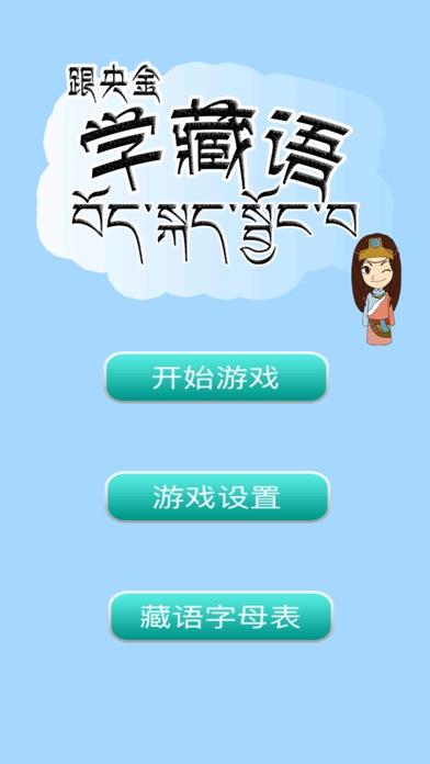 跟央金学藏语 Screenshot