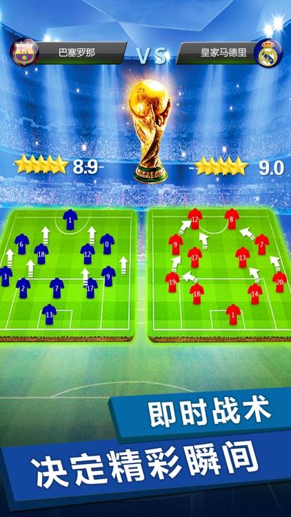 梦幻冠军足球-全球同服、和世界玩家对战 screenshot-3