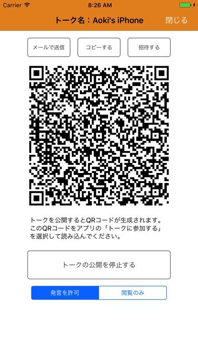 UDトークのスクリーンショット5