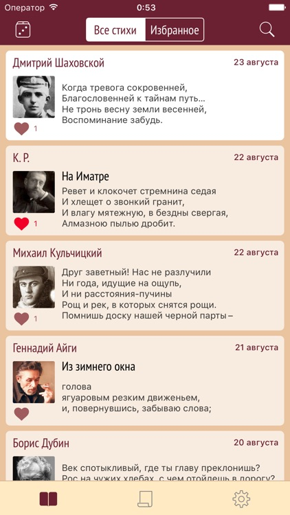 Russian Poem of the Day screenshot-3