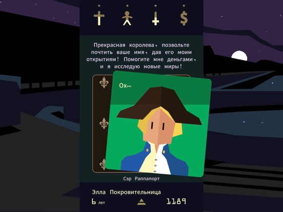 Игра Reigns: Her Majesty