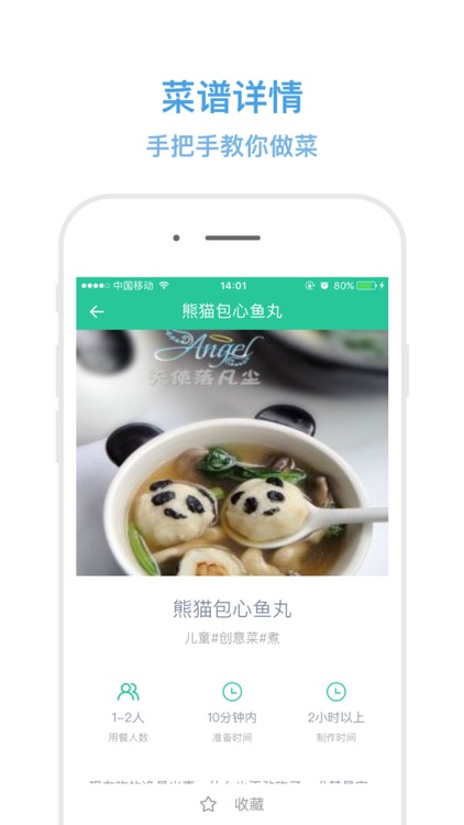 飘香美食-厨房菜谱大全 screenshot-4