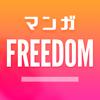 prima Inc. - マンガFREEDOM 人気マンガ漫画アプリ アートワーク